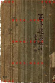 西洋建筑讲话-丰子恺著-民国开明书店刊本(复印本)