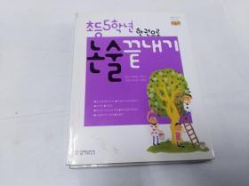 韩国原版教科书教辅书 26以图片为准 需要补图的联系我