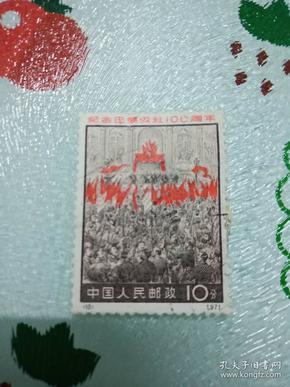 qy88.vip千亿国际官网,纪念巴黎公社100周年1971(信销)