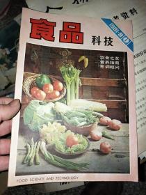 食品科技 1981.9