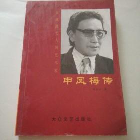 河南省著名戏剧艺术家:申凤梅传/段荃法/菁