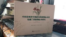 中国贵州省生物研究所植物标本馆馆藏兰科植物标本研究(精) 正版 孙超 等 9787030608161