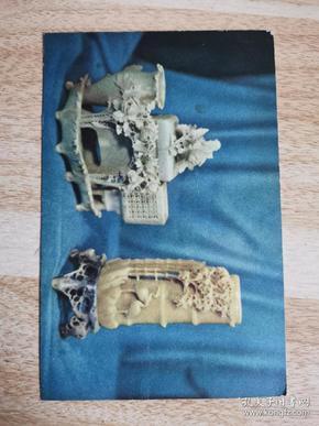 民国 明信片玉雕塑石烟灰缸 石花瓶  1枚 货号AA5