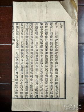 《都门纪变百咏》 文史大家卞孝萱先生旧藏
