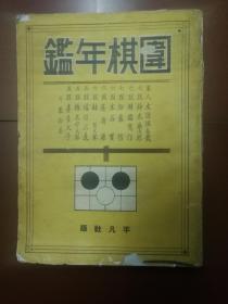 围棋年鉴(日文原版)