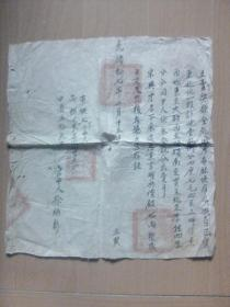 徐金彪淸朝光绪十七年卖给宋兴才的地契