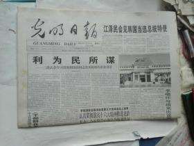 生日报-光明日报2003年2月14日