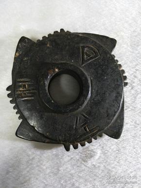 【保真】红山文化铁石陨铁石【风火轮】把件,直径:8,老玉件,老物件,可吸磁铁,尺寸重量看图!