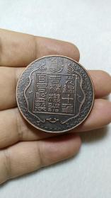 篆书 光绪十年 吉林省 机器官局兼制 厂平壹两 双龙拜寿 铜板