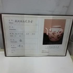 文物鉴定证书:清末彩折枝花纹茶壶