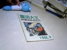 童话大王 1993 年 第9期