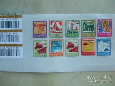 邮票:普18工农业生产建设图案普通邮票(10张合售)