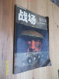 战场(第3集) /王辉