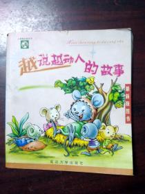 小神童必读丛书:越说越动人的故事