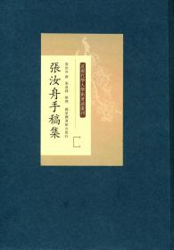 张汝舟手稿集(16开精装 全四册)