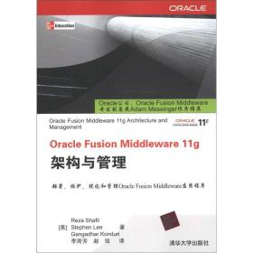 Oracle Fusion Middleware 11g架构与管理
