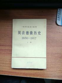 英法德俄历史 1830--1917(上册)