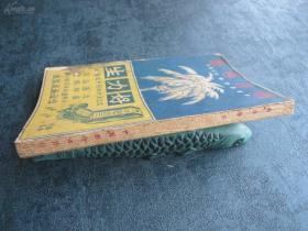 民国30年初版《南洋导游》全一册