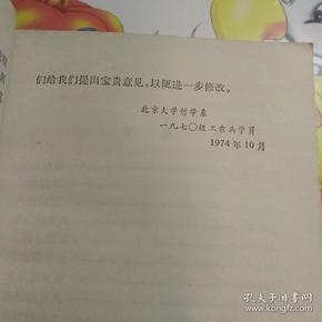 论语批注,1974年第一次出版,文革时期书籍