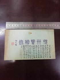 民国平装:扬州览胜录,一册全