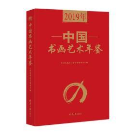 2019中国书画艺术年鉴