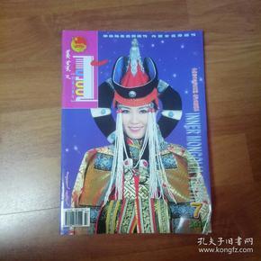 内蒙古青年。蒙文版。2016年第七期。