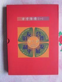 邮册 方寸传情(一)友谊和平合作发展