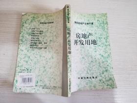 常用房地产法律手册:房地产交易【实物拍图】