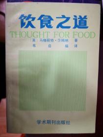 饮食之道【南车库】94