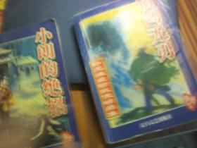 小朗的绝招、情剑无刃(2本合售)