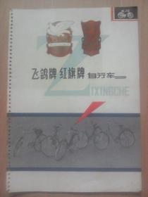 """商标---天津飞鸽牌28""""标定型男自行车(文革品,印毛主席语录)"""