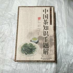 中国茶知识千题解