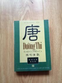 唐诗绝句演歌  越南文 版  作者签赠本