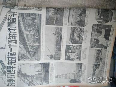 人民日报1956年1月原版报合订本