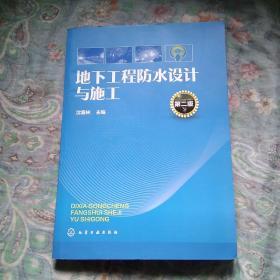 地下工程防水设计与施工(第二版)