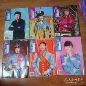 内蒙古青年蒙文版。2016年1-6期同售