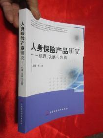 人身保险产品研究:机理、发展与监管     【小16开】