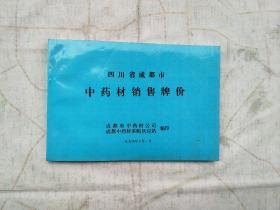 四川省成都市中药材销售牌价