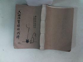 宣纸线装书:六祖法宝坛经浅释【巨厚全一册,多福画像】