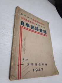民国香港教科书:唐字注音《自学英语会话》