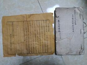 The Year of Emperor Guangxu-Ji's Genealogical Manuscript (Genealogical Genealogy) (Manuscript Genealogy) [Attachment: Draft, Letter, etc.]