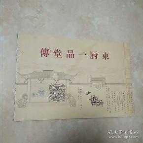 东厨一品堂传(连环画)