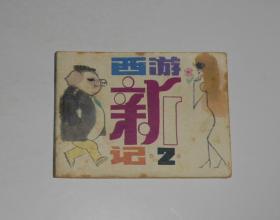 连环画--新西游记2  1985年