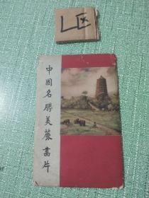 民国《中国名胜美丽画片》彩色明信片 5张合售