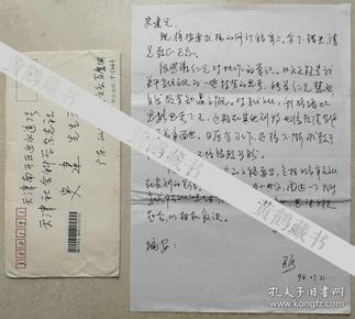 清华大学哲学系教授、博士生导师、著名学者肖鹰信札及实寄封