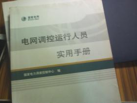 电网调控运行人员实用手册