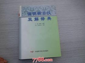 简明新日汉双解辞典