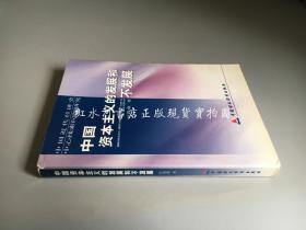中国近代经济史中心线索问题研究:中国资本主义的发展和不发展  2002年一版一印  仅印1500册