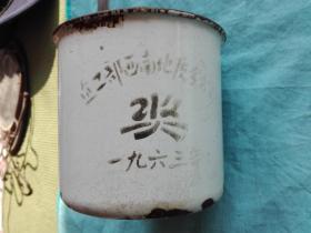 1963年直工部西南地质分公司奖品搪瓷杯