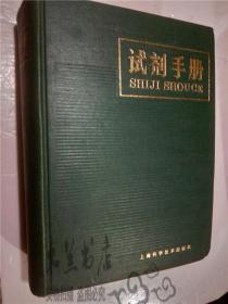 试剂手册 第二版 中国医药公司上海化学试剂采购供应站编 1661页巨厚 16开硬精装